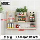 創意牆上置物架壁掛壁櫃裝飾架陽台臥室廚房...