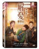 解憂雜貨店 華語版 DVD (OS小舖)