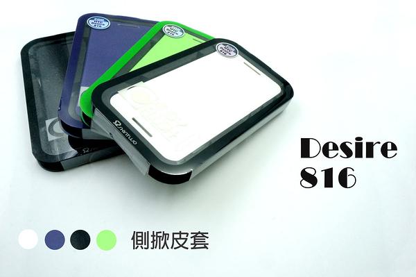 【限量出清】HTC Desire 816 極致側掀皮套