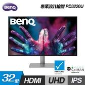 【BenQ 明基】PD3220U 32型 4K UHD 專業設計繪圖螢幕 【贈掛式除濕包】