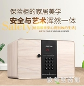 保險櫃 家用酒店式小型美式木紋保險箱密碼開啟全鋼防盜防撬衣櫃 zh5484『美好時光』