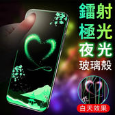 夜光玻璃殼 iPhoneX Xs XR XsMax 手機殼 彩繪 鐳射極光 手機套 保護殼 保護套 全包邊 防摔殼