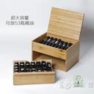 多特瑞精油木盒53格大容量竹子精油收納盒雙層精油收納盒可放滾珠 WD小時光生活館