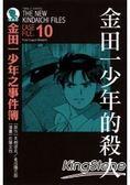 金田一少年之事件簿愛藏版10 :金田一少年的殺人