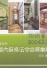 【二手書R2YB】c 100年11月15日 《臺北市室內裝修法令函釋彙編》 中華