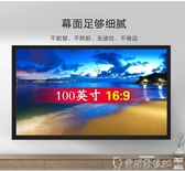 幕布投影幕布80/100/120/150寸壁掛畫框幕布3D高清家用影院投影機儀幕LX爾碩數位