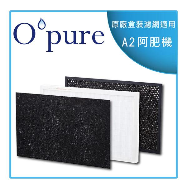 【Opure臻淨】A2空氣清淨機三層濾網組(A2一年份濾網) 適用Honeywell16600