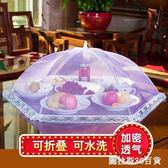 防蒼蠅蓋菜罩食物罩飯菜罩菜蓋家用剩菜罩大號餐桌罩菜罩可折疊   圖拉斯3C百貨