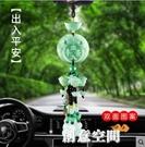 汽車掛件貔貅車內吊飾男女保平安符吊墜擺件高檔車載后視鏡掛飾品 創意新品