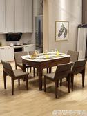 單餐桌 北歐可伸縮圓餐桌家用吃飯實木飯桌餐臺帶電磁爐多功能餐桌椅組合QM    橙子精品
