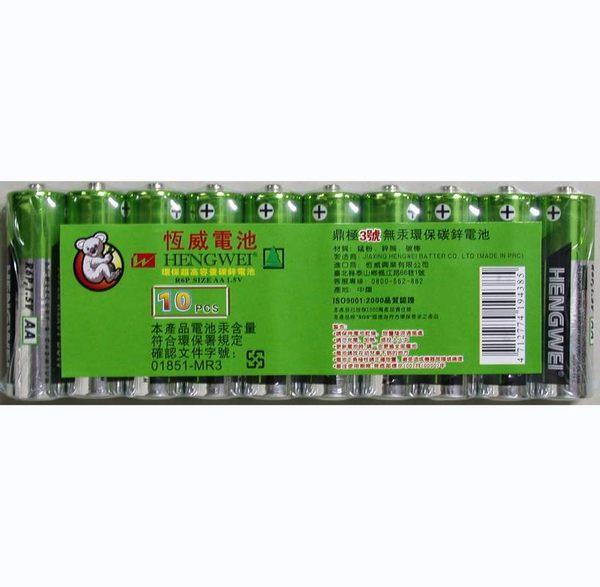 鼎極碳鋅電池3號10入