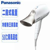 國際奈米水離子吹風機EH-NA30-W【愛買】