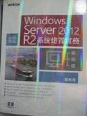 【書寶二手書T1/電腦_QXG】Windows Server 2012 R2系統建置實務_戴有煒