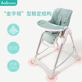 貝麗可寶寶餐椅兒童餐椅多功能可折疊嬰兒椅子便攜式吃飯餐桌座椅
