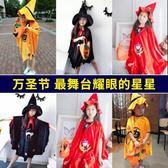 萬圣節兒童服裝女童cosplay服裝女巫南瓜斗篷魔法師披風舞會演出