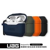 【UAG】AirPods Pro 耐衝擊防塵保護殼V2 耳機殼 AirPods Pro保護套 耳機保護 軟殼 極致質感
