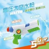 太空槍熱火兒童戲水玩具滋水抽拉式小呲水槍