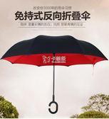 雨傘 反向傘雙層免持式創意個性長柄防曬汽車晴雨傘直桿遮陽純色廣告傘igo 卡菲婭