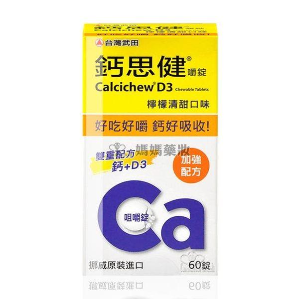 台灣武田 鈣思健嚼錠60粒裝 (鈣+D3)檸檬清甜口味 挪威原裝進口