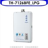 (含標準安裝)莊頭北【TH-7126BFE_LPG】12公升數位式強制排氣(與TH-7126BFE同款)熱水器桶裝瓦斯