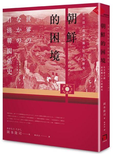 朝鮮的困境:在日清之間追求獨立自主的歷史