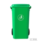 戶外垃圾桶大號商用240升小區室外分類120L環衛桶帶蓋100升塑料筒HM 3C優購