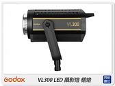 Godox 神牛 LED-VL300 LED燈 攝影燈 補光燈 棚燈 保榮接口 Bowens(VL300,公司貨)
