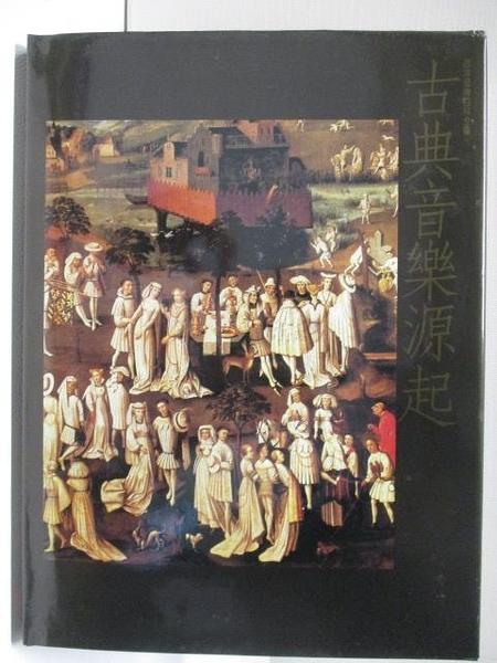 【書寶二手書T5/音樂_ESE】古典音樂起源(上)_西洋音樂百科全書1_附殼