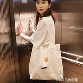 帆布包 韓版學院風簡約帆布包女單肩包文藝學生書包百搭韓版手提購物袋潮 1995生活雜貨