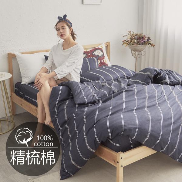#TB501#活性印染精梳純棉3.5x6.2尺單人床包被套三件組-台灣製(含枕套)