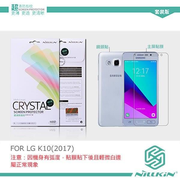 NILLKIN LG K10(2017) 超清防指紋保護貼 套裝版 含鏡頭貼