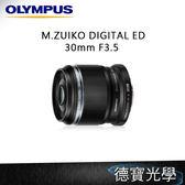 OLYMPUS M.ZUIKO DIGITAL ED 30MM F3.5 鏡頭 德寶光學