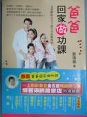 【書寶二手書T1/家庭_KAQ】爸爸回家做功課_歐陽龍