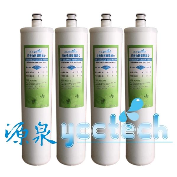 ●源泉淨水器專業店●專業精密快拆型SGS測試合格日本三菱食品級樹脂軟水濾心4支