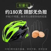頭盔 平衡車頭盔具套裝兒童滑板溜冰鞋輪滑防摔膝自行車騎行頭盔 風馳