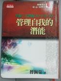 【書寶二手書T2/心理_OEC】管理自我的潛能_傅佩榮
