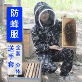 防蜂服全套加厚防蜂衣全身專用蜜蜂連體衣馬蜂養蜂工具分體服迷彩HM 3c優購
