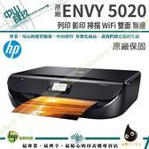 【狂降↘400】HP ENVY 5020 無線雙面相片噴墨複合機