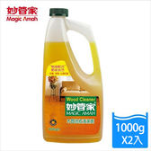 妙管家-木質地板清潔劑1000g*2瓶