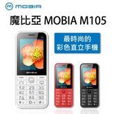 【摩比亞MOBIA】M105 3G 2.4吋大鈴聲大按鍵直板軍人機-WCDMA+GSM 雙卡雙待
