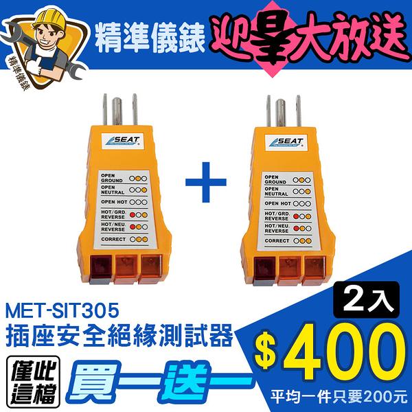新春特惠 相位 插座三線檢測 買一送一限時200元 附收據 漏電檢測器 插座安全 精準儀錶 MET-SIT305