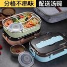 便當盒 304不銹鋼保溫飯盒1人便攜分隔可帶湯學生上班族便當餐盤餐盒套裝 交換禮物