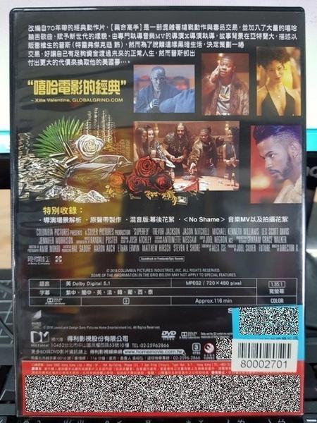 挖寶二手片-Z49-031-正版DVD-電影【藥命高手】-特雷弗傑克遜 傑森米契爾(直購價)