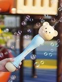 泡泡機 魔法棒抖音同款泡泡槍玩具全自動不漏水電動吹泡泡棒【快速出貨八折特惠】