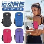 運動臂包 跑步手機臂包男女華為手腕包VIVO臂帶OPPO臂袋蘋果手包運動手臂套【快速出貨】