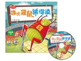 【科學類繪本】寶寶探索科學繪本:誰比袋鼠跳得遠彩色精裝書故事CD