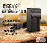 樂華 ROWA FOR NIKON EN-EL22 ENEL22 專利快速充電器 相容原廠電池 車充式充電器 外銷日本 保固一年
