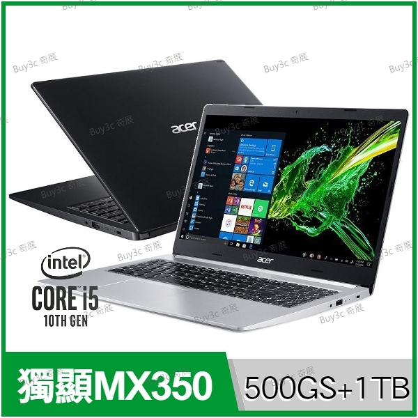 宏碁 acer A515-55G 黑/銀 500G SSD+1TB競速特仕版【i5 1035G1/15.6吋/MX350/四核/娛樂/筆電/Buy3c奇展】似S533FL