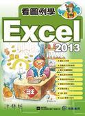 (二手書)看圖例學Excel 2013
