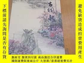 二手書博民逛書店當代中國畫名家個案研究第一輯罕見古調新韻Y270271